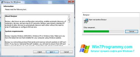 Скриншот программы Bonjour для Windows 7
