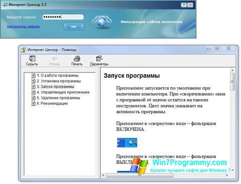 Скриншот программы Интернет Цензор для Windows 7