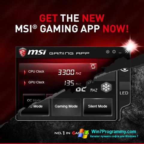 Скриншот программы MSI Gaming App для Windows 7