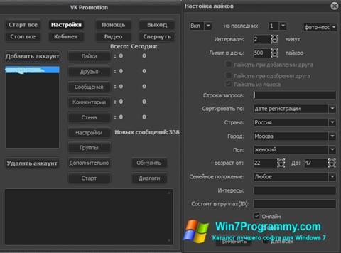 Скриншот программы VkBot для Windows 7