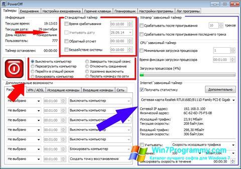 Скриншот программы PowerOff для Windows 7