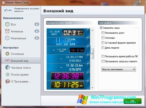 Скриншот программы Atomic Alarm Clock для Windows 7