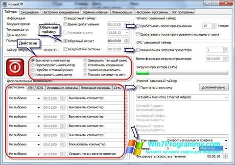 Скриншот программы SM Timer для Windows 7