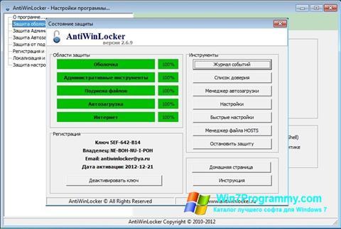 Скриншот программы AntiWinLocker для Windows 7