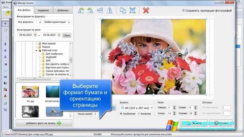 Скриншот программы Домашняя Фотостудия для Windows 7