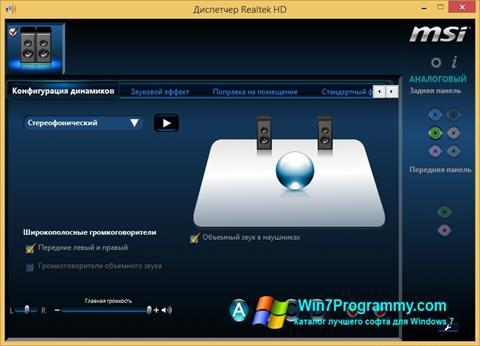 Скриншот программы Realtek Audio Driver для Windows 7