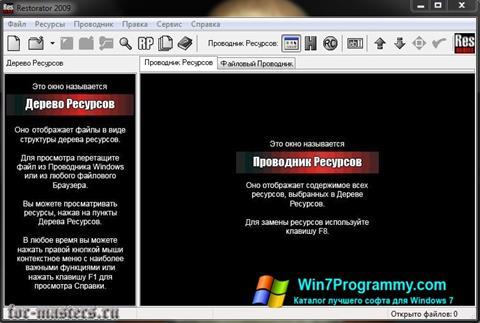 Скриншот программы Restorator для Windows 7