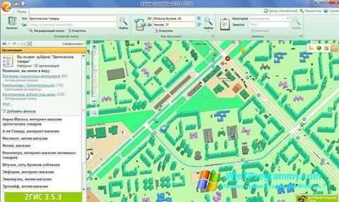 Скриншот программы 2ГИС для Windows 7