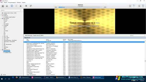 Скриншот программы KaraFun для Windows 7