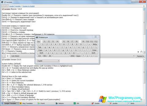 Скриншот программы QTranslate для Windows 7