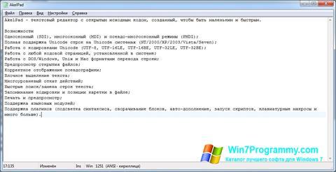 Скриншот программы AkelPad для Windows 7