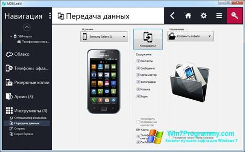 Скриншот программы MOBILedit! для Windows 7