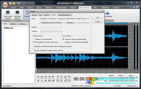 Скриншот программы AVS Audio Editor для Windows 7