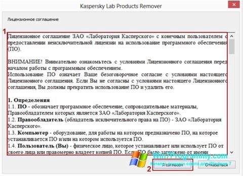 Скриншот программы KAVRemover для Windows 7