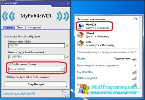 Скриншот программы MyPublicWiFi для Windows 7