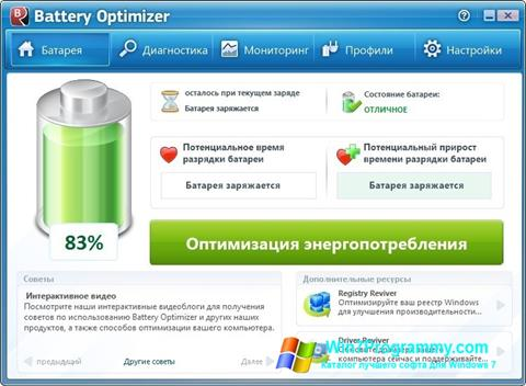 Скриншот программы Battery Optimizer для Windows 7