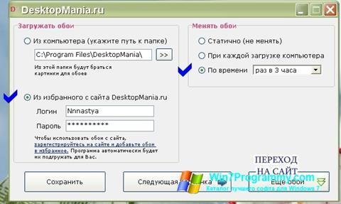 Скриншот программы DesktopMania для Windows 7