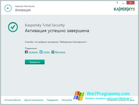 Скриншот программы Kaspersky Total Security для Windows 7