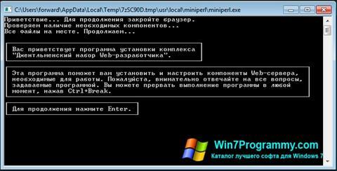 Скриншот программы Denwer для Windows 7