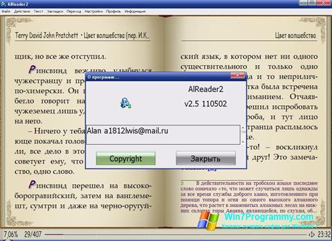 Скриншот программы AlReader для Windows 7