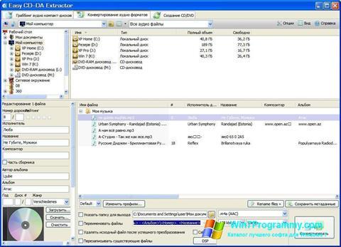 Скриншот программы Easy CD-DA Extractor для Windows 7