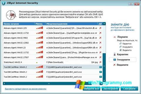 Скриншот программы Zillya! для Windows 7