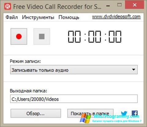 Скриншот программы Free Video Call Recorder for Skype для Windows 7