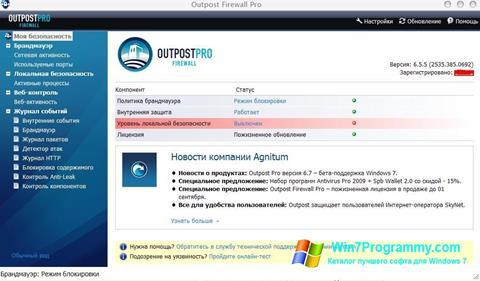 Скриншот программы Outpost Firewall Pro для Windows 7