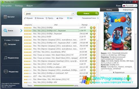 Скриншот программы MediaGet для Windows 7