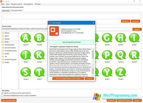 Скриншот программы Dr. Folder для Windows 7