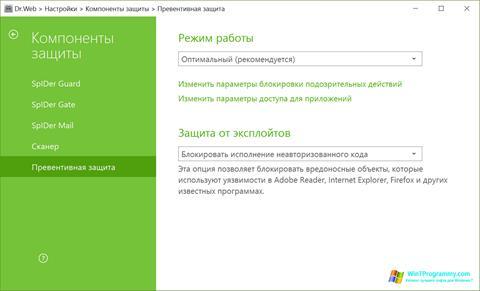 Скриншот программы Dr.Web Security Space для Windows 7