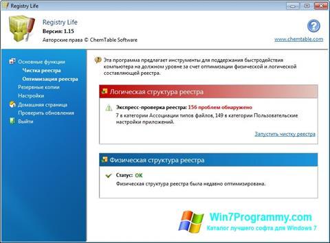 Скриншот программы Registry Life для Windows 7