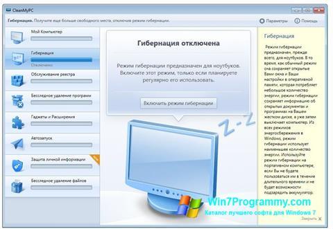 Скриншот программы CleanMyPC для Windows 7