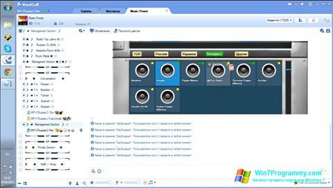 Скриншот программы RaidCall для Windows 7