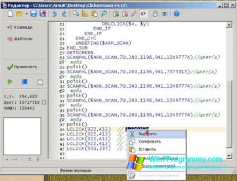 Скриншот программы Clickermann для Windows 7