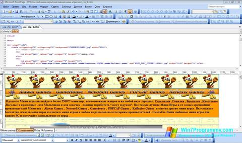Скриншот программы Microsoft FrontPage для Windows 7