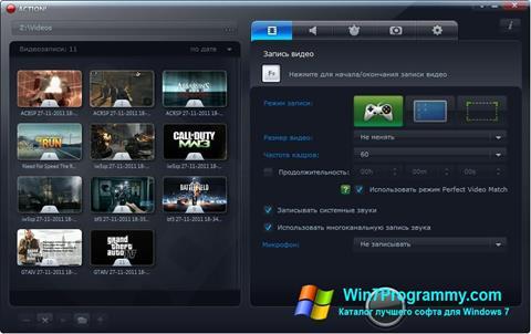 Скриншот программы Mirillis Action! для Windows 7