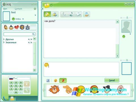 Скриншот программы ICQ для Windows 7