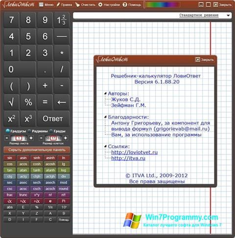 Скриншот программы ЛовиОтвет для Windows 7