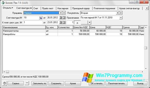 Скриншот программы Бизнес Пак для Windows 7
