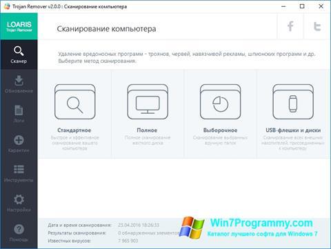 Скриншот программы Loaris Trojan Remover для Windows 7