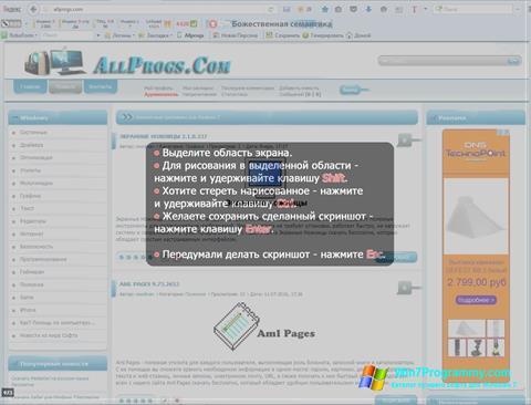 Скриншот программы Экранные ножницы для Windows 7