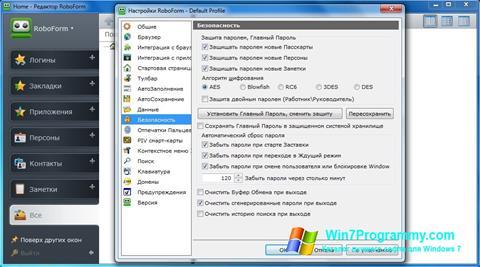 Скриншот программы RoboForm для Windows 7