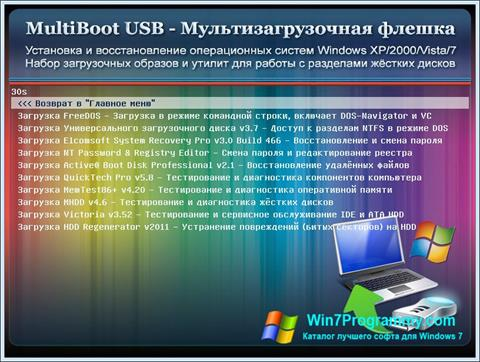 Скриншот программы Multi Boot USB для Windows 7