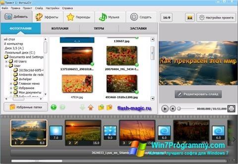 Скриншот программы ФотоШОУ для Windows 7