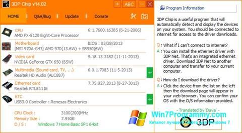 Скриншот программы 3DP Net для Windows 7