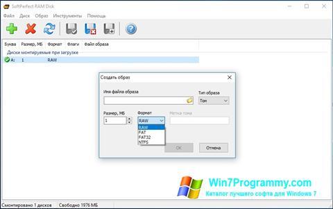 Скриншот программы SoftPerfect RAM Disk для Windows 7