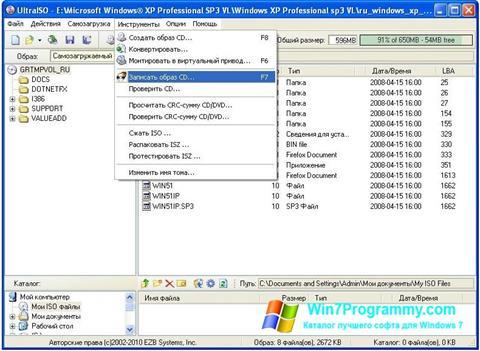 Скриншот программы UltraISO для Windows 7