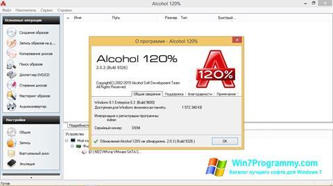 Скриншот программы Alcohol 120% для Windows 7