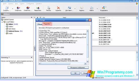 Скриншот программы Outlook Express для Windows 7